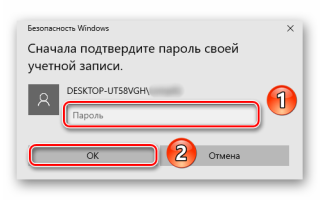 Методы отключения PIN-кода на Windows 10