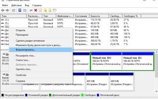 Как отформатировать диск в FAT32 в Windows 10