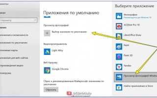Как включить старый просмотр фотографий в Windows 10
