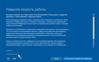Слежка за пользователями в Windows 10. Что это и как её избежать.