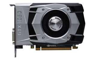 Драйвер для видеокарты NVidia GeForce GTX 1050