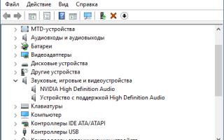 Настройка звука на компьютере Windows 10