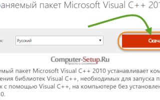 Устраняем ошибку «Запуск программы невозможен так как отсутствует msvcp100.dll»
