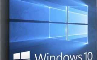 Windows 10 Enterprise LTSB 2016 v1607 (x86/x64) by LeX_6000 17.09.2017 Ru скачать через торрент