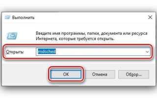 Как проверить оперативную память на ошибки в Windows 10/7