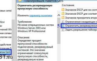 Ускорение Интернета в Windows 10: практические рекомендации