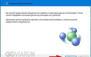 Как узнать пароль домашней группы в операционной системе Windows 10?