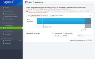 Как настроить SSD в Windows 10?