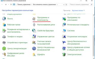 Как включить IIS в Windows 10