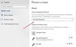 Как изменить в Windows 10 язык на экране приветствия