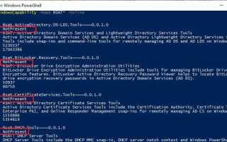 Windows 10 Version 1809 October Update – Install RSAT (Remote Server Administration Tools)