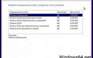 Оригинальный Windows 10 pro 1803 x64 x86 на русском