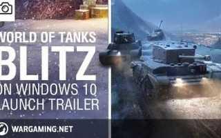 Скачать World of Tanks Blitz на ПК Windows 10