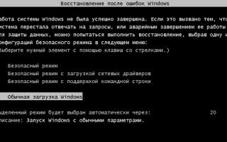 Как войти в безопасный режим Windows 10 через F8