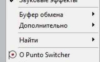 Как избавиться от Punto Switcher в Windows 10, чтоб не осталось следов