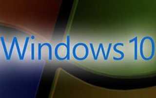 Windows 10: стоит ли устанавливать обновленную ОС?
