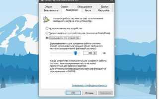 Как включить ReadyBoost Windows 10