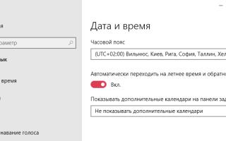 Сбивается время на компьютере Windows 10