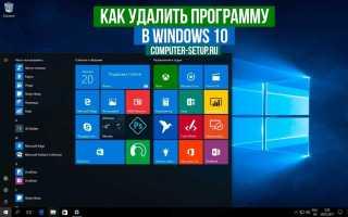 Как полностью удалить программу с компьютера Windows 10
