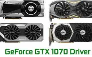 Драйвер для видеокарты NVidia GeForce GTX 1070