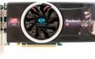 Скачать драйвер ATI Radeon HD 4890 бесплатно