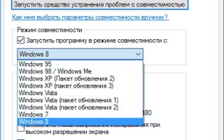 Как включить и отключить режим совместимости в Windows 10