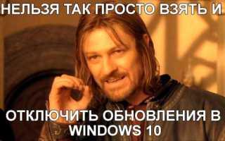 7 способов отключить автообновления в Windows 10