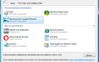 Чем открыть формат PNG на компьютере и онлайн?