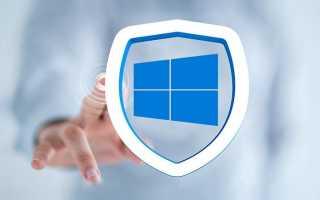 Как добавить исключение в защитник Windows 10?