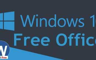Офисные приложения Microsoft