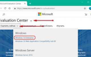 Что такое Windows 10 LTSB и где ее скачать