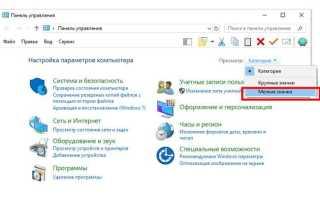 Пропала языковая панель в Windows 7/10 – как вернуть?