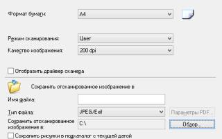 Как сканировать через принтер canon (+mf3010)?