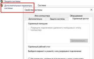 Несколько RDP сессий в Windows 10