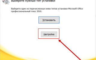 Microsoft Office Access  (2016) 16.0.10325.20118  — Скачать бесплатно