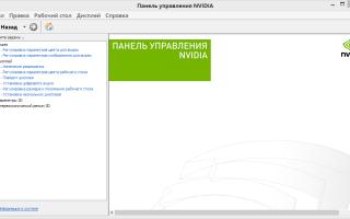 Панель управления NVIDIA не запускается: как устранить проблему в Windows-системах?