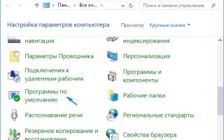 Не могу установить Firefox в качестве браузера по умолчанию в Windows 10