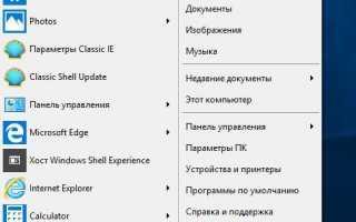 Меню «Пуск» в стиле Windows 7 для Windows 10