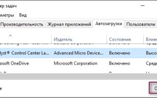 Как выполнить чистую загрузку Windows