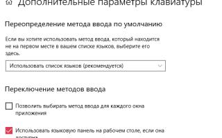 Восстановление языковой панели в Windows 10