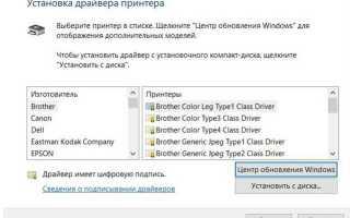 Сканер Windows 10