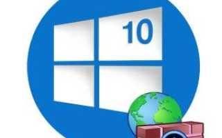 Как разными способами отключить Брандмауэр в Windows 10 8 7