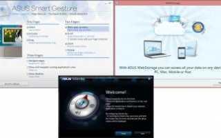 Скачать ASUS R540NA Touchpad драйвер v.11.0.20 для Windows 10 64-bit