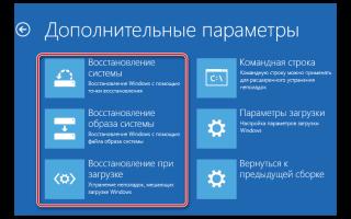 Способы устранения ошибки 0xc000000f при запуске Windows 10