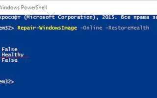 Восстановление хранилища компонентов в Windows 10, используя PowerShell