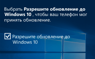 10 простых шагов по установке Windows 10 на смартфон без карты памяти