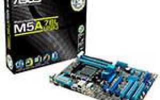 Драйверы для материнской платы ASUS M5A78L-M LE / M5A78L-M LX / M5A78L-M/USB3