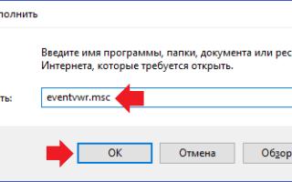 Просмотр и очистка журнала событий в Windows 10