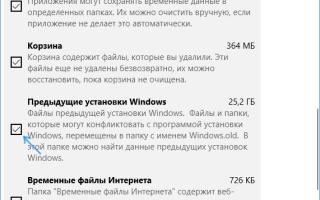 Как удалить папку «Windows.old» на Виндовс 10