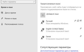 Как изменить язык в Windows 10